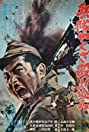 Hoodlum Soldier on the Attack (1967) Poster