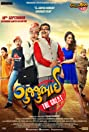 Gujjubhai the Great (2015) Poster