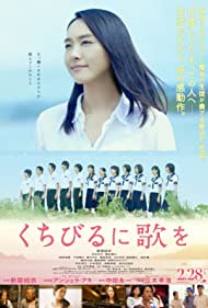 Yui Aragaki in Kuchibiru ni uta wo (2015)