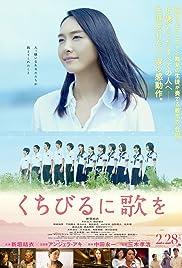 Have a Song on Your Lips (2015) Kuchibiru ni uta wo 1080p
