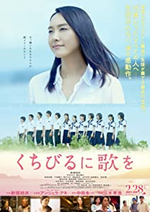 Psp movie list download Kuchibiru ni uta wo [1080i]