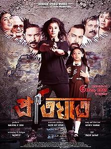 Pratighaat (Assamese Movie) (2019)