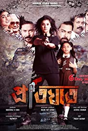 Pratighaat (Assamese Movie)
