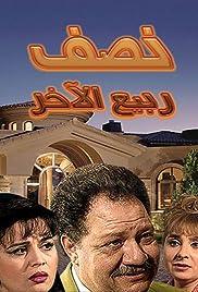 Nesf Rabie' Al-Akhar Poster