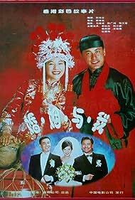 Wan quan jie hun shou ce (1997)