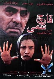 Gharche sammi Poster