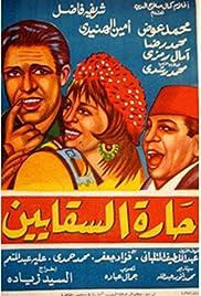 Haret el Sakkayine Poster