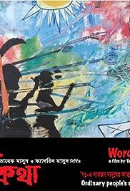 Muktir Kotha Poster