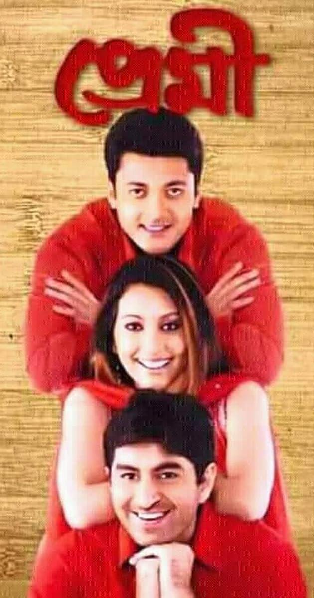download Premi 2004 Bengali 720p