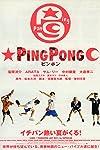 Pinpon (2002)