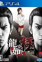 Ryuu ga gotoku: Kiwami