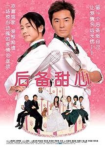 Watch movies online free Hau bei tim sum [FullHD]