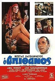 Anna Fonsou, Kostas Hatzihristos, Alekos Tzanetakos, Marika Krevata, Dionysis Papagiannopoulos, George Tsaousis, and Lila Droutsa in O apithanos (1970)