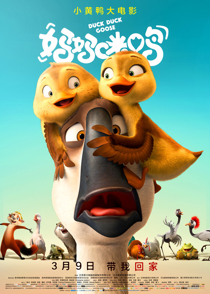 دانلود فیلم Duck Duck Goose 2018 ( دوبله)