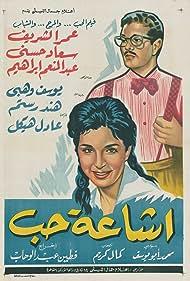Ishayat hub (1960) Poster - Movie Forum, Cast, Reviews