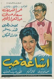 Ishayat hub(1961) Poster - Movie Forum, Cast, Reviews