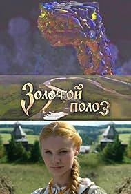Zolotoy poloz (2007)