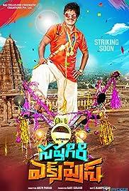 Saptagiri Express Poster