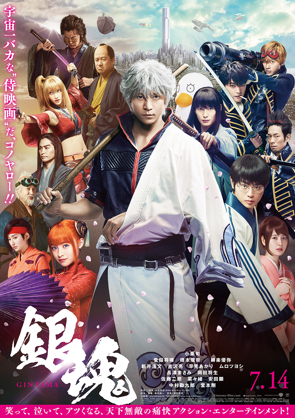 Download Gintama Live Action Subtitle Indonesia