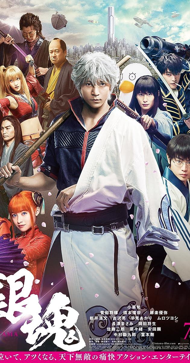 Subtitle of Gintama