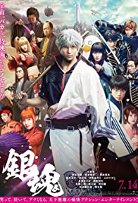 Primary photo for Gintama Live Action the Movie