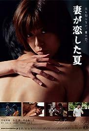 Tsuma ga koishita natsu Poster