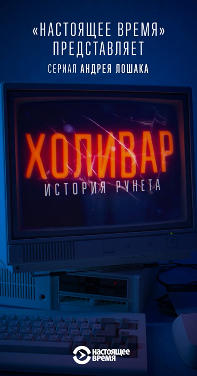 descarga gratis la Temporada 1 de Kholivar. Istoriya Runeta o transmite Capitulo episodios completos en HD 720p 1080p con torrent