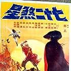 Qi shi er sha xing (1978)