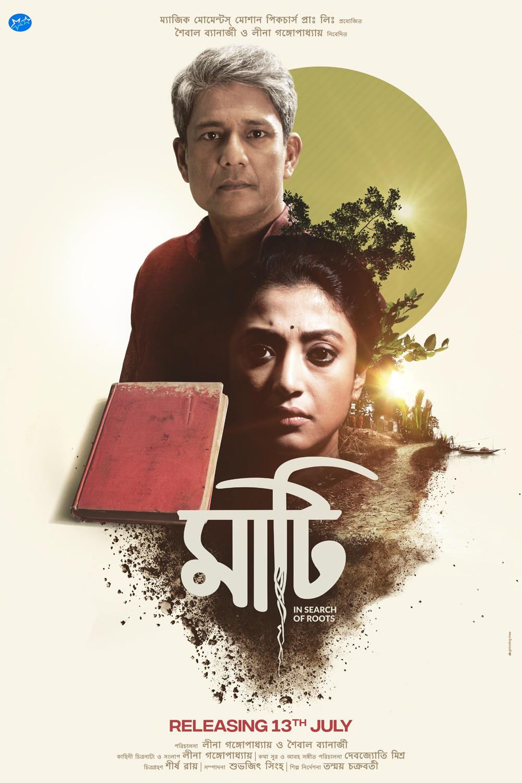 debi bengali movie 2018 torrent download