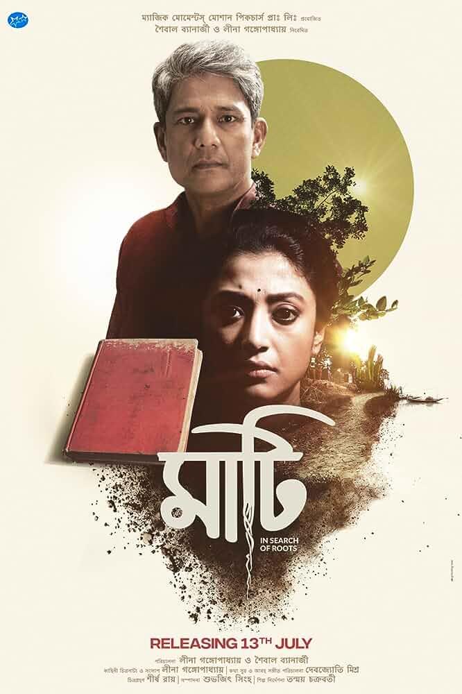 Maati (2018) Bengali 480p HDRip [350MB] thumbnail