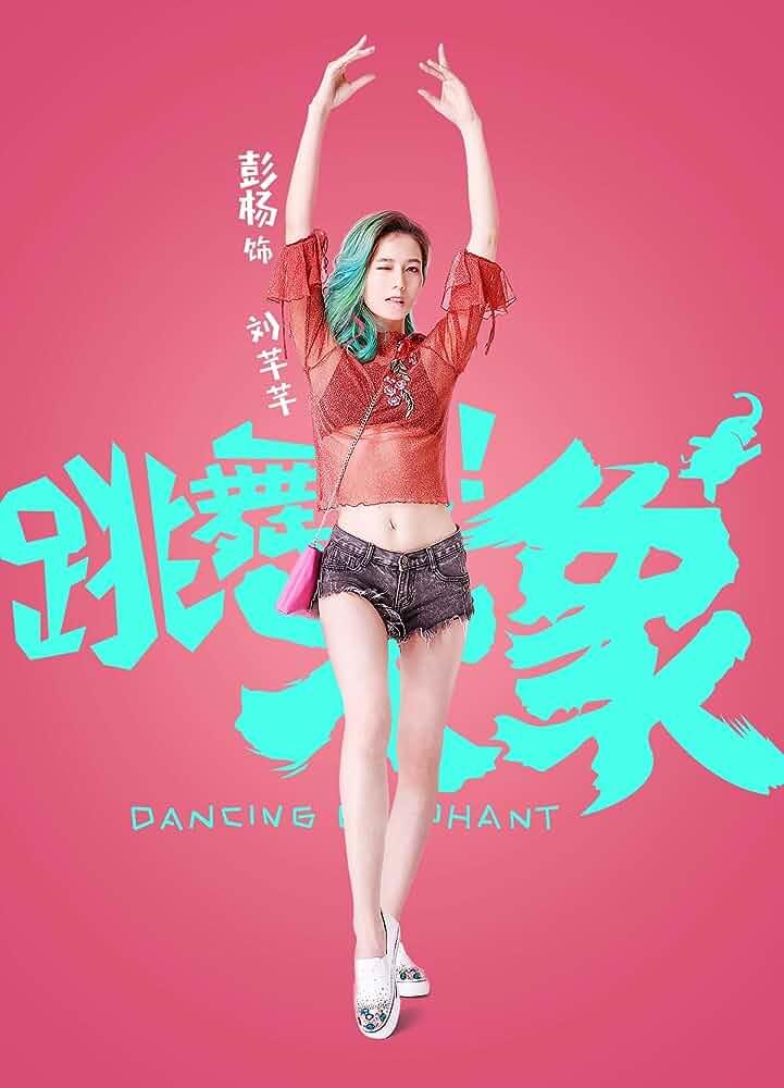 Tiao wu ba! Da xiang (2019)