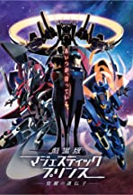 Ginga Kikoutai Majestic Prince Movie: Kakusei no Idenshi