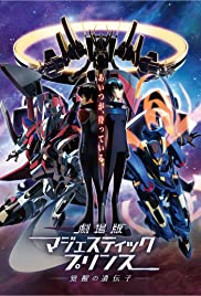 Ginga Kikoutai Majestic Prince Movie: Kakusei no Idenshi Poster