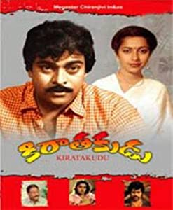 Kiraathakudu in hindi free download