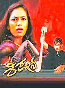 Watch free full dvd movies Shishya by none [mts]