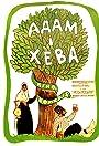 Adam i Kheva