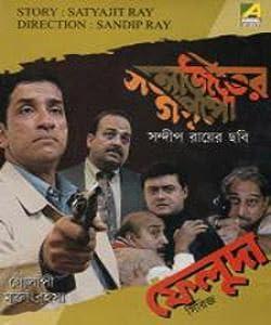 Nouveaux films de sortie: Golapi Mukta Rahasya, Sandip Ray (1999) [x265] [1280x1024]