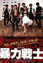 Boryoku senshi Poster