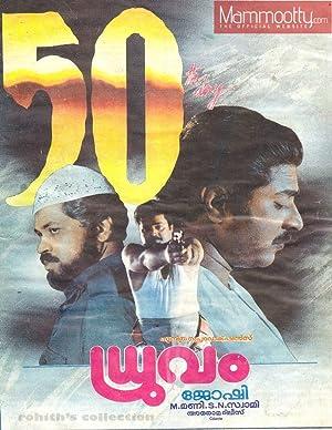 Janardanan Dhruvam Movie