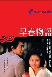 Rui akikawa