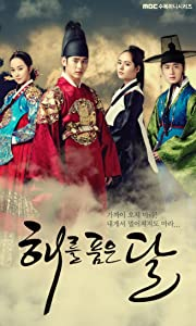 The best movie downloads site Haereul poomeun dal [Full]