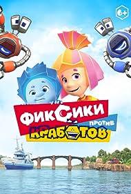 Fiksiki protiv Krabotov (2019)