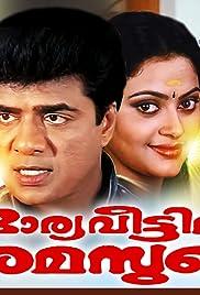 Bharya Veettil Paramasukham Poster