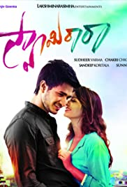Swamy Ra Ra Poster