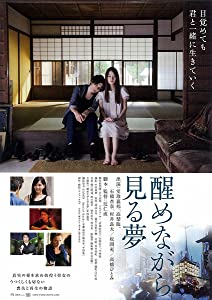 New movies downloads Samenagara miru yume by Katsuhide Motoki [HDR]