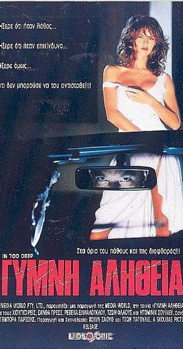 In Too Deep (1990) - IMDb