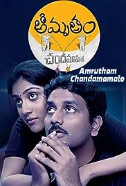 Amrutham Chandamama Lo Poster