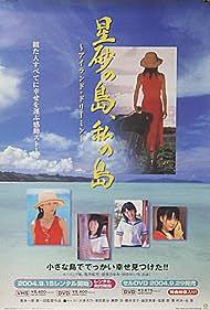 Reina Tanaka, Sayumi Michishige, and Eri Kamei in Hoshizuna no Shima, Watashi no Shima ~Island Dreamin'~ (2003)