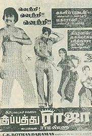Kuppathu Raja Poster