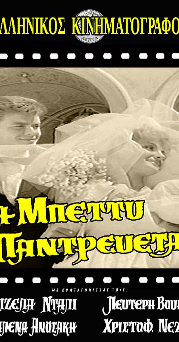 Η Μπέττυ Παντρεύεται 1961